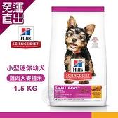 Hills 希爾思 603830 小型及迷你幼犬 雞肉大麥糙米 1.5KG 寵物 狗飼料 送贈品【免運直出】