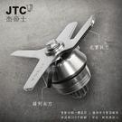 外銷全球 JTC杰帝士 刀頭組立 (也適用於blendtec、Vitamix)