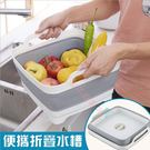 方型可折疊水槽 浴室 家用 清潔 折疊移動式水槽 儲水桶 手提 蓄水桶 野炊 洗腳 EVA 軟矽膠
