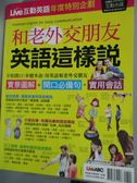 【書寶二手書T9/語言學習_ZBW】和老外交朋友英語這樣說_LiveABC_無光碟