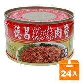 德昌辣味肉醬140g(24入)/箱【康鄰超市】