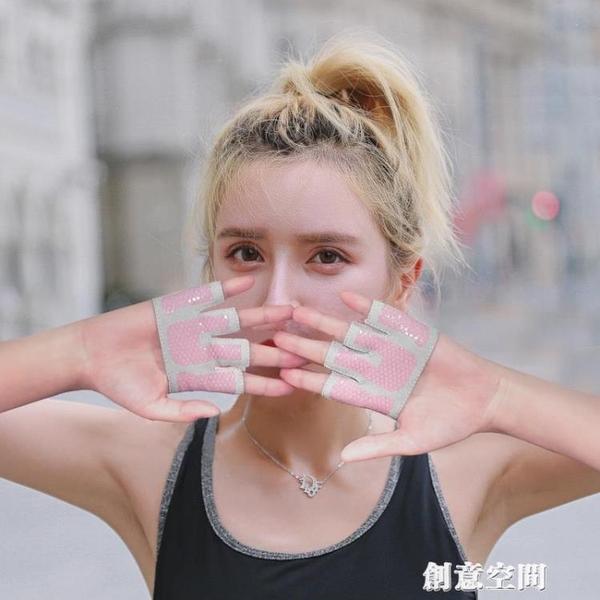 伊登空中瑜伽手套女防滑四指專業普拉提半指運動單杠健身男防起繭 創意新品