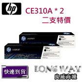HP CE310A * 2 原廠黑色碳粉匣二支一組 ( CP1025nw)