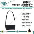 【中山肆玖】客製化-帆布袋 帆布飲料/咖...