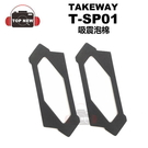 TAKEWAY 防震泡棉 T-SP01 TAKEWAY手機夾專用 公司貨