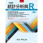 統計分析與R(2版)