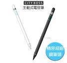 【CityBoss】電容精準電鍍超敏感主動繪圖筆觸控筆手寫筆適用所有安卓蘋果iOS手機平板