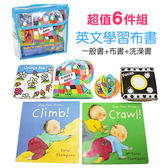 英文親親寶貝認知學習書禮物盒 英文書 幼兒教育書 童書 圖畫書 洗澡書 布書 繪本