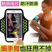 跑步手機臂包蘋果7戶外裝備運動專用手機包女男健身臂帶華為臂套  全館免運