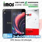 【現貨】HTC Desire 10 Lifestyle iMOS 3SAS 防潑水 防指紋 疏油疏水 螢幕保護貼