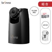 【贈防水盒+記憶卡】Brinno TLC200 pro 縮時攝影機 HD 保固一年 邑錡公司貨