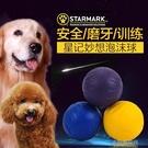星記狗狗玩具球耐咬訓練金毛大型犬狗咬柯基彈力球玩具寵物用品