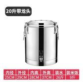 新年大促 不銹鋼奶茶桶商用超長奶茶飯桶保溫桶水桶湯桶茶水桶豆槳桶