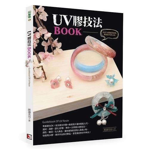 UV膠技法BOOK