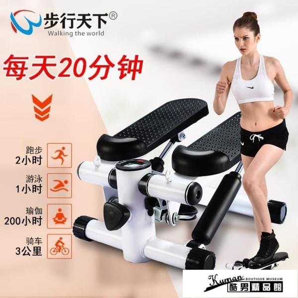踏步機 家用靜音女機機踩登山機多功能健身器材腳踏機踏步機訓練運動健身機械 酷男