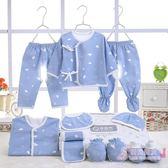 彌月禮盒組 剛出生寶寶嬰兒衣服套裝禮盒xw 中秋鉅惠