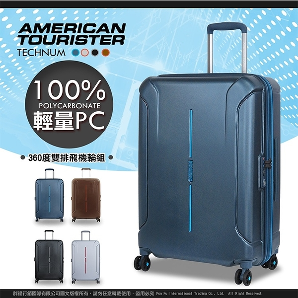 2021旅展推薦 Samsonite 美國旅行者 AT 靜音輪 旅行箱 37G 輕量 28吋 行李箱 商務箱 可加大