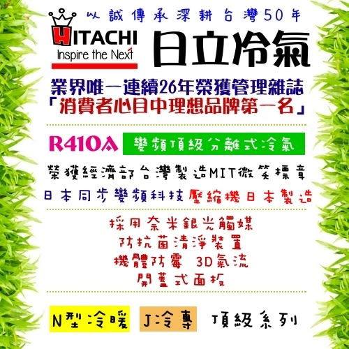 台灣銷售第1名【日立冷氣】2.2kw3-5坪頂級N系列冷暖型冷氣《RAC.RAS-22NK》壓縮機10年保固日本製造