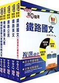 【鼎文公職】T2P03-108年鐵路特考佐級(機械工程)套書(贈題庫網帳號、雲端課程)
