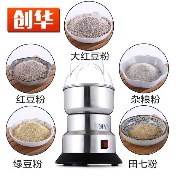 磨豆機 磨粉機粉碎機家用小型打粉機超細研磨機咖啡磨豆打碎機 - 風尚3C