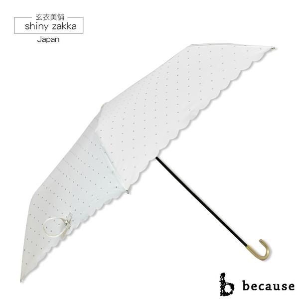 抗UV摺疊傘-日本品牌because雨傘/陽傘(有柄)-米白點點-玄衣美舖