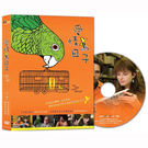 降價促銷★愛情鳥日子DVD...