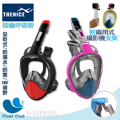 THENICE 五代 成人全罩式浮潛呼吸面罩 F-1 摺疊款 潛水蛙鏡原價1580元