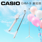 CASIO EAM-9 自拍三腳架