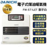 假日限時下殺日本大日Dainichi 電子式煤油暖爐FW-571LET 贈送加油槍一支+防塵套+滑輪