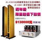 JS 淇譽 V2801 真空管綜合擴大機 +JY2010 古典豪華型 落地式全音域喇叭 超值組~週年慶限量超低價 ~