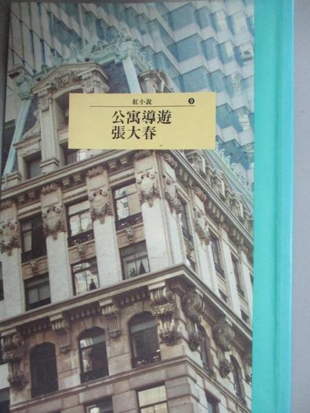 【書寶二手書T1/一般小說_OJY】公寓導遊_張大春