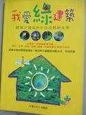 【書寶二手書T8/科學_JLN】我愛綠建築_林憲德
