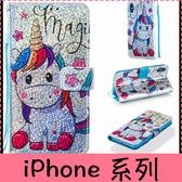 【萌萌噠】iPhone X XR Xs Max 6 7 8 SE2 日韓時尚 新款閃片系列 插卡支架 全包防摔軟殼 側翻皮套