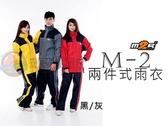 [中壢安信]M2R M2 M-2 兩件式 雨衣 風衣 黑灰 高質感 設計時尚