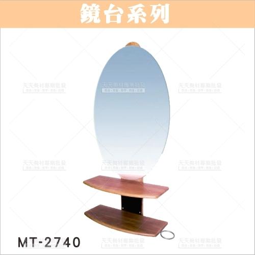 友寶MT-2740鏡台124*60*26[27985]美髮美容沙龍店