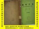 二手書博民逛書店罕見地理學報(1982年1-4期)館藏.Y180897