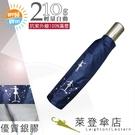 雨傘 陽傘 萊登傘 抗UV 防曬 輕量自動傘 自動開合 自動開收 銀膠 Leotern 星光舞者(深藍)