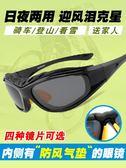 男女戶外偏光太陽鏡運動騎行眼鏡夜視防塵風沙護目鏡摩托車防風鏡『摩登大道』