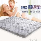 床墊天然椰棕床墊棕墊硬棕櫚床墊軟硬兩用經濟型兒童床墊 igo