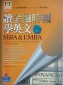 【書寶二手書T1/語言學習_QXH】讀金融時報學英文精選集4-MBA&EMBA_黃薇安