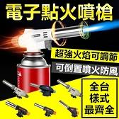 [不可倒立] 電子點火噴槍 可調軟硬火 卡式瓦斯噴槍頭 點火槍 噴火槍 露營烤肉【CP023】