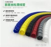 集線器 電線整理包線管收納集線管裝飾束線套電腦理線器電源保護線防咬管 第六空間