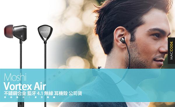 Moshi Vortex Air 不鏽鋼合金 藍牙 4.1 無線 耳機 公司貨
