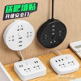 usb面板多孔插座轉換器插頭插板帶線排插長線插排無線插線板家用接線板多功能 流行花園