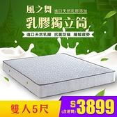【IKHOUSE】風之舞 乳膠獨立筒床墊-雙人5尺