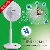 Airmate 艾美特 FS35173(A圓盤/B方盤) 14吋DC節能電漿淨化離子遙控立扇