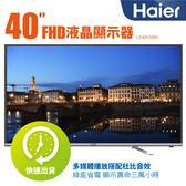 Haier 海爾 40吋 Full HD平面 LED液晶電視 顯示器+視訊卡 40K5000 LE40K5000