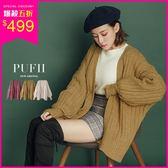 (現貨-杏)PUFII-針織外套 直坑條縮袖開襟針織罩衫外套 3色-1108 現+預 冬【ZP15496】