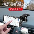 車載手機支架汽車導航吸盤式出風口通用貨車防震固定多功能【輕派工作室】