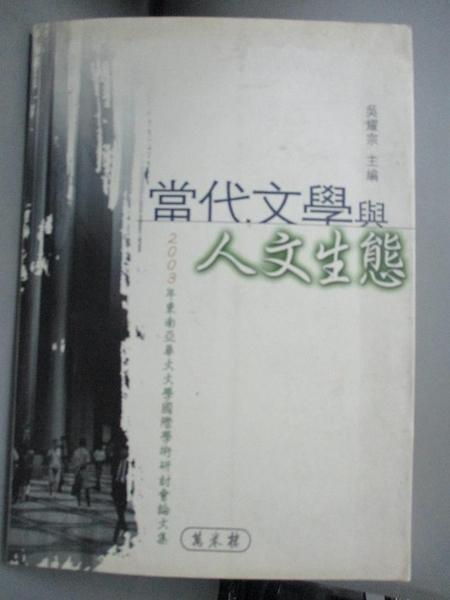 【書寶二手書T5/翻譯小說_GOV】當代文學與人文生態_吳耀宗
